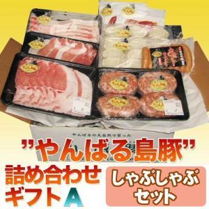 【内容量】 ◆しゃぶしゃぶ用スライス豚肉(肩ロース・バラ・モモ各250g)750g ◆やんばる島豚の...