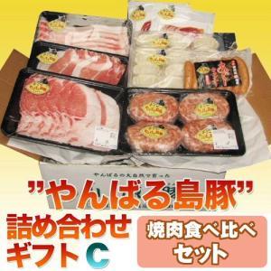 【内容量】 ◆焼肉用スライス豚肉(肩ロース・バラ・モモ各250g)750g ◆やんばる島豚のハンバー...