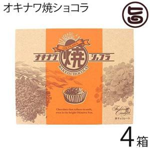 オキナワ焼ショコラ 10個入×4箱 ファッションキャンディ 沖縄の眩しい太陽にも溶けないチョコレート  送料無料|umaimon-hunter