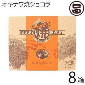 オキナワ焼ショコラ 10個入×8箱 ファッションキャンディ 沖縄の眩しい太陽にも溶けないチョコレート  条件付き送料無料|umaimon-hunter