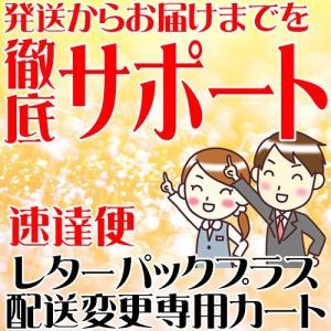 レターパックプラスへ配送方法変更専用カート  送料無料 umaimon-hunter