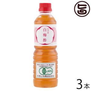 有機栽培の白梅酢 500ml×3本 濱田 和歌山 土産 人気 梅酢 調味料 ポリフェノール クエン酸 リンゴ酸 条件付き送料無料|umaimon-hunter