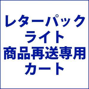 【再送専用カート】レターパックライト用 450円 umaimon-hunter