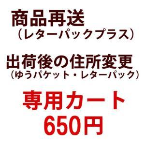 【再送・宛先住所変更】 専用カート650円 umaimon-hunter