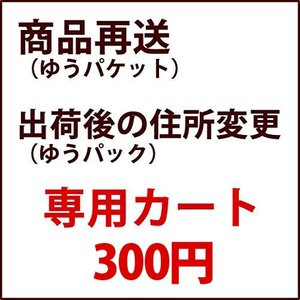 【再送・宛先住所変更】 専用カート300円 umaimon-hunter