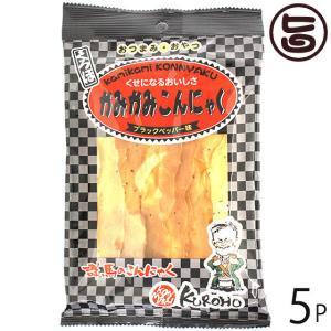 カミカミこんにゃく ブラックペッパー味 60g×5袋 条件付き送料無料 TVで話題 ダイエット