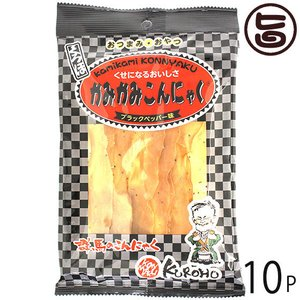 カミカミこんにゃく ブラックペッパー味 60g×10袋 条件付き送料無料 TVで話題 ダイエット
