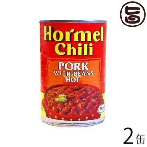 チリポーク ウィズ ビーンズ ホット 425g×2缶 ホーメル 沖縄 土産 人気 缶詰 豚肉と豆のト...