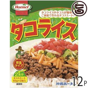 タコライス 2食入り ホットソース付 130g(65g×2)×12袋 ホーメル 沖縄 定番 土産 人...