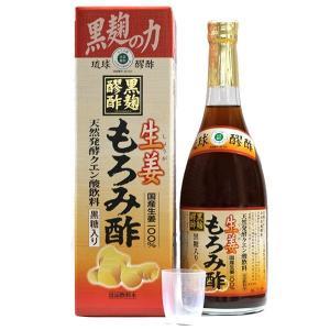生姜もろみ酢(黒糖入り) 720ml×2本 送料無料 飲むお酢 沖縄 土産 健康管理 飲むお酢