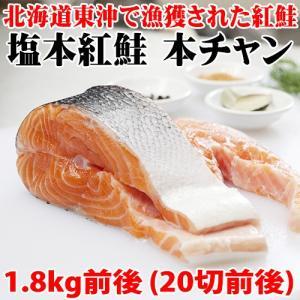 塩本紅鮭 本チャン 1.8kg前後 (20切前後)×1箱 北海道 サケ さけ 切り身  条件付き送料無料|umaimon-hunter