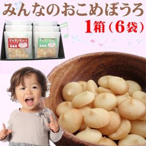 母の日 ギフト みんなのおこめぼうろ 30g×6袋 滋賀県 関西 人気 贈り物  条件付き送料無料