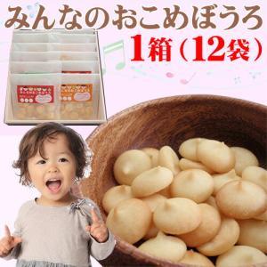 母の日 ギフト みんなのおこめぼうろ 30g×12袋 滋賀県 関西 人気 贈り物  条件付き送料無料