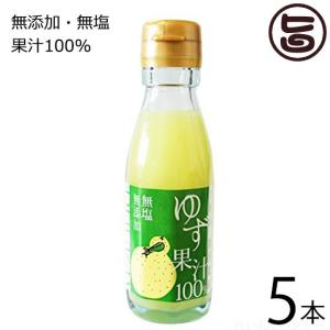 ゆず果汁 100% 100ml×5本 条件付き送料無料 高知県 四国 フルーツ 人気 ドリンク