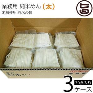 業務用 純米めん (太) 30食入り×3ケース 兼平製麺所 アレルギーをお持ちの方に 米粉使用 グルテンフリー  条件付き送料無料|umaimon-hunter