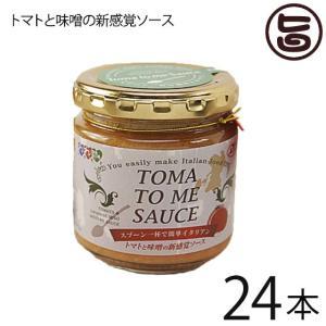 Toma to me Sauce とまとみそーす 180g×24本 貝島商店 味噌とトマトのイタリアンソース 調味料 熊本 土産 人気  条件付き送料無料|umaimon-hunter