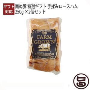 【名称】 肉加工品  【内容量】 250g×2  【賞味期限】 製造日より120日  【原材料】 豚...