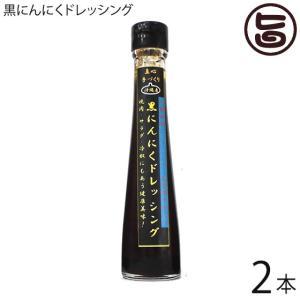 黒にんにくドレッシング 120ml×2本 沖縄 健康管理 調味料 人気  送料無料|umaimon-hunter