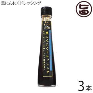 黒にんにくドレッシング 120ml×3本 沖縄 健康管理 調味料 人気  送料無料|umaimon-hunter