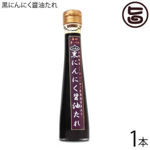 黒にんにく醤油たれ 110ml×1本 箸が進み野菜をいっぱい食べられる  送料無料|umaimon-hunter