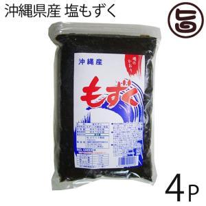 沖縄県産 塩もずく 1kg×4P 送料無料 沖縄 土産 人気...