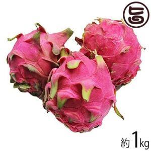 ドラゴンフルーツ 期間限定 1kg(2玉〜3玉) 条件付き送料無料 沖縄 人気 南国フルーツ