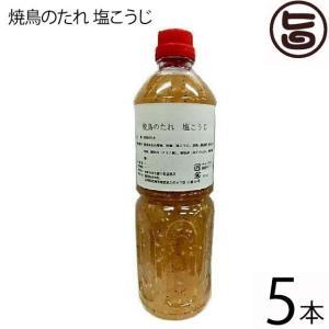 【業務用】焼鳥のたれ 塩こうじ 1L×5本 麺素 調味料 麹 兵庫 土産 付けダレ 送料無料
