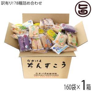 【名称】 焼菓子  【内容量】   ちんすこう160袋(バニラ・黒糖・紅芋・パイン・ココナッツ・塩・...