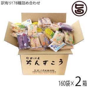 【内容量】   ちんすこう320袋(バニラ・黒糖・紅芋・パイン・ココナッツ・塩・チョコ・チョコチップ...