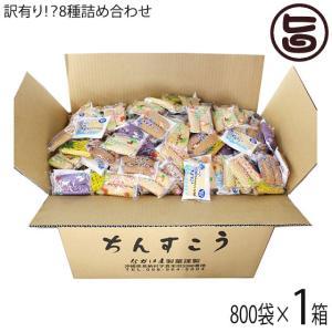 【名称】 焼菓子  【内容量】 ちんすこう800袋(バニラ・黒糖・紅芋・パイン・ココナッツ・塩・チョ...