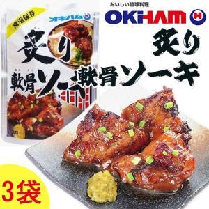 炙り軟骨ソーキ 160g×3P 送料無料 沖縄 土産 定番 琉球料理