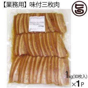 業務用 味付三枚肉 1kg(約30g×30枚入り)×1P オキハム  送料無料|umaimon-hunter
