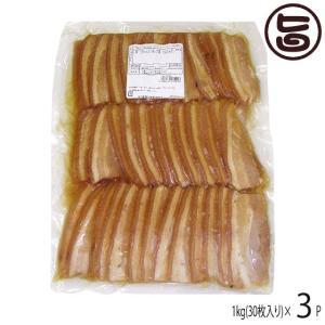 業務用 味付三枚肉 1kg(約30g×30枚入り)×3P オキハム  条件付き送料無料|umaimon-hunter