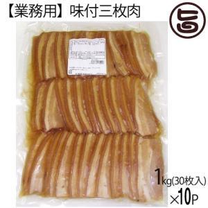 業務用 味付三枚肉 1kg(約30g×30枚入り)×10P オキハム  条件付き送料無料|umaimon-hunter