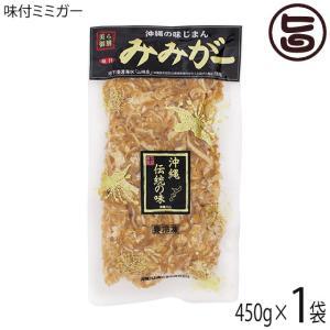 味付ミミガー 450g×1P 送料無料 沖縄 人気 定番 おつまみ 珍味