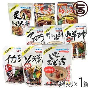 【名称】 詰め合わせセット  【内容量】 イカ汁350g、ヤギ汁500g、ソーキ(リブ肉)汁400g...
