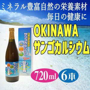 OKINAWA サンゴカルシウム 720ml×6本 沖縄 子供 パイン風味 人気 ドリンク  送料無料|umaimon-hunter