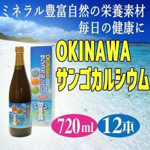 OKINAWA サンゴカルシウム 720ml×12本 沖縄 子供 パイン風味 人気 ドリンク  送料無料|umaimon-hunter