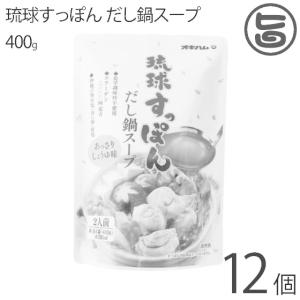 琉球すっぽんだし鍋スープ400g×12袋 スッポン すっぽん コラーゲン 沖縄県 だし スープ 鍋  送料無料|umaimon-hunter