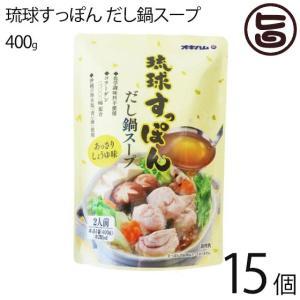 琉球すっぽんだし鍋スープ400g×15袋 スッポン すっぽん コラーゲン 沖縄県 だし スープ 鍋  送料無料|umaimon-hunter