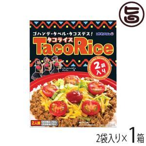 タコライス 2袋入り×1箱 送料無料 沖縄 人気 定番 ご飯 土産 1000円 ポッキリ