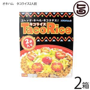 タコライス 2食入り×2箱 オキハム 沖縄 定番 土産 人気 タコライスの素 タコスミート ホットソ...