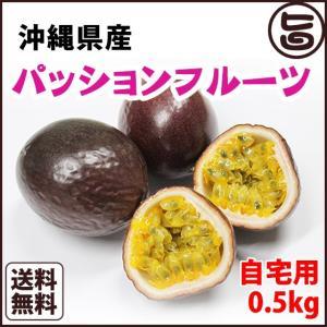 パッションフルーツ 沖縄県産 期間限定 (自宅用0.5kg) 送料無料 沖縄土産 沖縄 土産 果物 ジュースやトッピングにも