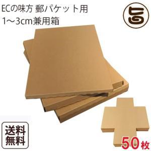 ECの味方 郵パケット用 1〜3cm兼用箱 50枚  送料無料 umaimon-hunter