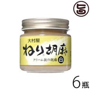 ねりごま (白) 130g×6瓶 大阪 人気 調味料 便利 有吉ゼミ ごまの世界  条件付き送料無料|umaimon-hunter