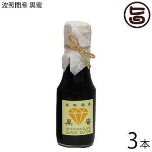 【名称】 黒糖蜜  【内容量】 130g×3本  【賞味期限】 製造日より6ヶ月(※未開栓時)  【...