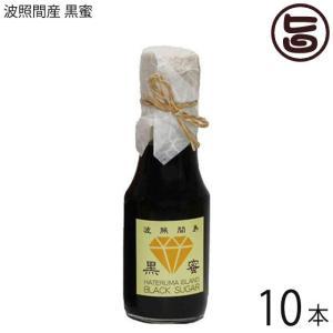 【名称】 黒糖蜜  【内容量】 130g×10本  【賞味期限】 製造日より6ヶ月(※未開栓時)  ...
