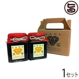 【名称】 黒蜜  【内容量】 210g×2個×1セット  【賞味期限】 製造日より6ヶ月(※未開栓時...