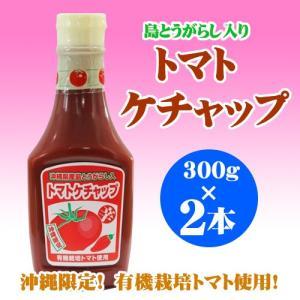 島とうがらし入り トマトケチャップ 300g×2本 沖縄 人気 土産 調味料  送料無料|umaimon-hunter