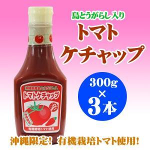 島とうがらし入り トマトケチャップ 300g×3本 沖縄 人気 土産 調味料  送料無料|umaimon-hunter